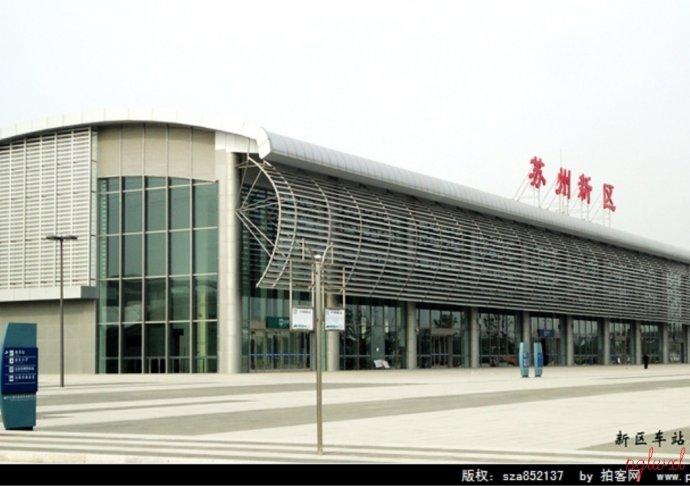 苏州新区站